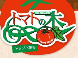 レストラントマトの木